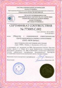 Сертификат соответствия ПК МО