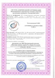 Система добровольной сертификации НП СРОО «Экспертный совет»